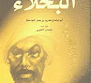 العلماء المسلمون : الجاحظ