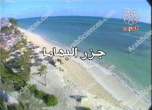 جزر البهاما