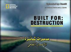 مدمرات ثائرة : الإعصار القمعي