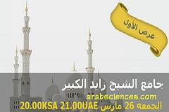 أيقونات إماراتية : جامع الشيخ زايد الكبير