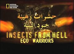 حشرات رهيبة : جنود البيئة