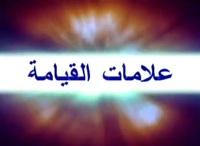 وثائقى - علامات القيامة 9YAMA