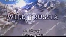 براري روسيا : الجبال الفاصلة العظيمة