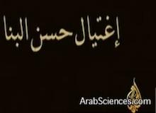 الجريمة السياسية : إغتيال حسن البنا ج1
