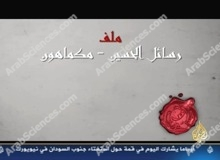 رسائل الحسين : مكماهون ح1