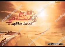 التاريخ الإسلامي : في مثل هذا اليوم