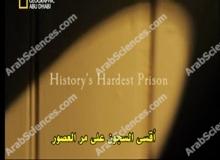 أقسى السجون على مر العصور