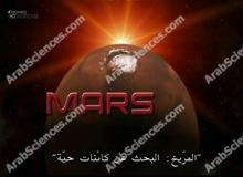 المرّيخ HD