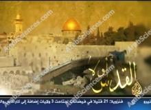 القدس أولا جزء 1