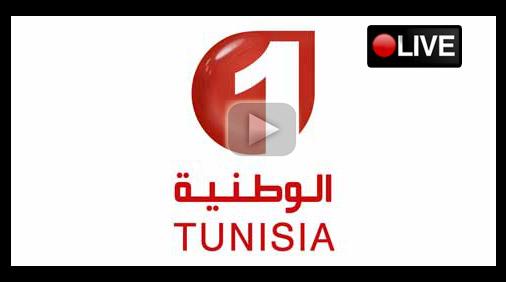 تونس الوطنية 1 مباشر