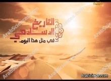 التاريخ الإسلامي : ح7