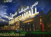 أيقونات إماراتية : مول دبي