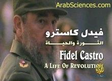 فيدل كاسترو : الثورة و الحياة ج1