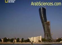 أيقونات إماراتية : برج كابيتال جيت أبوظبي
