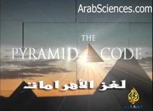 لغز الأهرامات : علم الكون المقدس