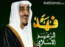 فهد : الملك الرجل