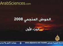 الحوض المنجمي 2008 – الجزء الأول