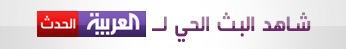 قناة العربية الحدث