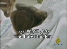 الجسم الكامل : طفل القرن الجديد