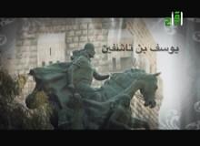 عظماء الإسلام : يوسف بن تاشفين