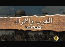 العرب و الأتراك : قصة أخوة