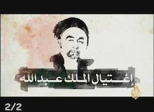 اغتيال الملك عبد الله ج2