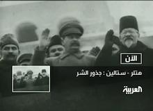 هتلر - ستالين : جذور الشر