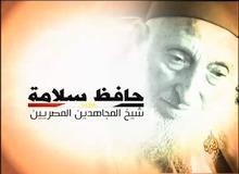 حافظ سلامة : شيخ المجاهدين المصريين
