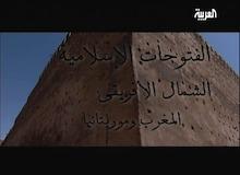 الفتوحات الإسلامية ج3 الشمال الإفريقي