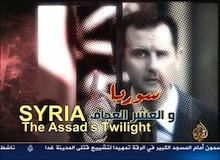 سوريا و السنوات العشر العجاف