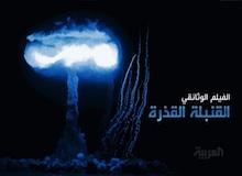 القنبلة القذرة