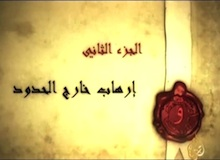 أرشيفهم و تاريخنا – الإرهاب الصهيوني – ج 2
