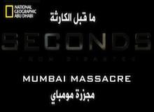 ما قبل الكارثة : مجزرة مومباي