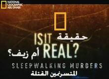 حقيقة أم زيف : المسرنمين القتلة
