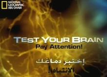 إختبر دماغك : الإنتباه