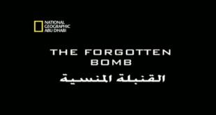 ما قبل الكارثة : ناغازاكي - القنبلة المنسية
