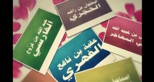عظماء تونس : ح1 مقدّمة تعريفيّة
