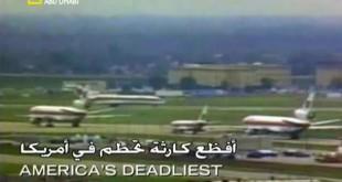 تحقيقات كوارث جويّة : أفظع كارثة تحطم في أمريكا