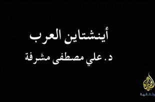 أينشتاين العرب د. علي مشرفة HD