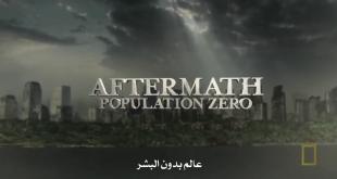 مترجم - عالم بدون بشر Aftermath population zero