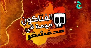 الفتاكون Deadly 60 HD مهمّة في مدغشقر