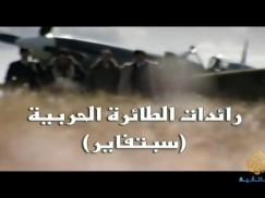 رائدات الطائرة الحربية - سبتفاير
