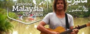 استكشاف ماليزيا مع نيك ساكسون HD