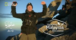 استكشاف ماليزيا مع نيك بايكر