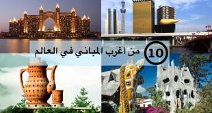 مقال - 10 من أغرب المباني في العالم
