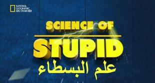 علم البسطاء HD : سلسلة 2 حلقة 12