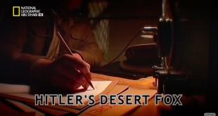 عالم النازية الخفي HD : ثعلب الصحراء - رجل هتلر