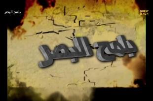 بلمح البصر HD الموسم 1 - حلقة 1