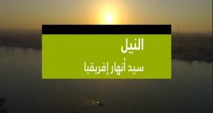 النيل - سيد أنهار إفريقيا