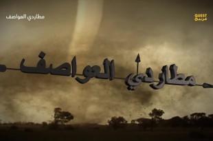 مطاردي العواصف HD الموسم 3 - حلقة 1